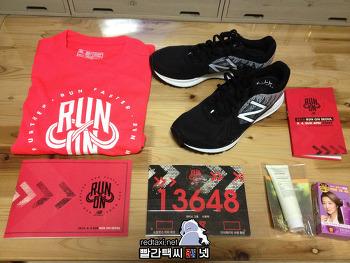 2016.09.04 2016 Run On Seoul 10km 출격 준비!