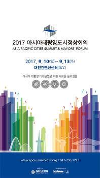 [카드뉴스]2017 APCS 아시아 태평양 도시정상회의 대전 개최
