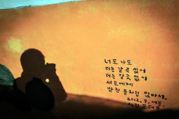 벽화로 변화하는 마을 - 수원 지동 벽화마을