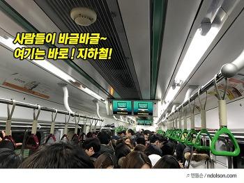 유플러스 지하철 와이파이 빠르게 즐기자! 지하철 LTE 와이파이를 쓰자