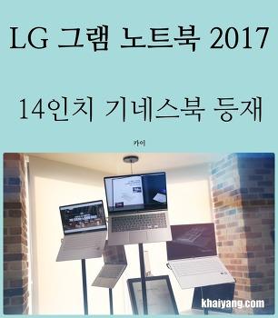 LG 그램, 올데이그램 노트북 투트랙 전략, 기네스북 행사 후기