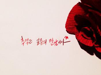 [지후트리 캘리그라피]추억 명언 - 칼릴 지브란/추억은 일종의 만남이다