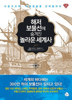침몰후 시작된 결정적 역사
