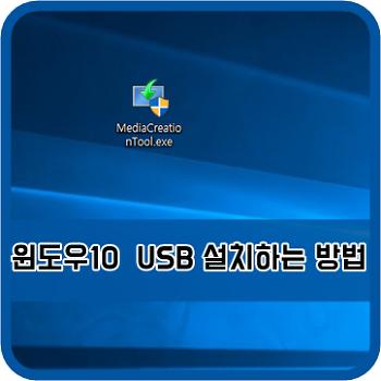 윈도우10 USB 설치하는방법
