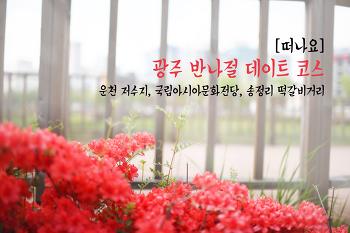 [떠나요] 광주 반나절 데이트 코스 (운천 저수지, 국립아시아문화전당, 송정리 떡갈비거리)