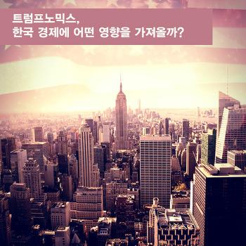 트럼프노믹스, 한국 경제에 어떤 영향을 가져올까?