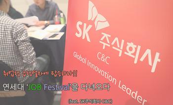 취업행 급행열차에 탑승하라!! 연세대 채용박람회 'JOB Festival'을 다녀오다