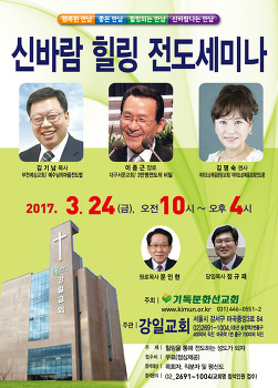 [3월 24일] 신바람 힐링 전도세미나 - 강일교회