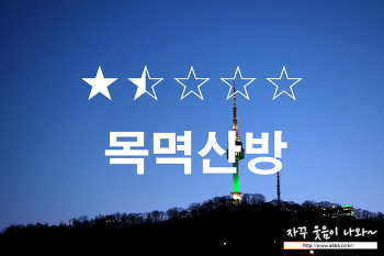 목멱산방 실망... 달고, 짜고... 남산 맛집? 수요미식회 & 미쉐린가이드 소개