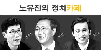 [팟캐스트]노유진의 정치카페 87편(2부) - 잡탕과 잔반의 정치학