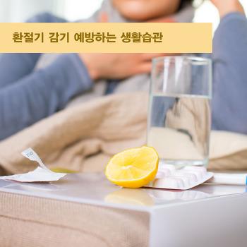 환절기 감기 예방하는 생활습관