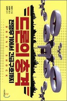 [일본어 번역 실적]드론의 충격(전쟁무기에서 긴급구호까지)