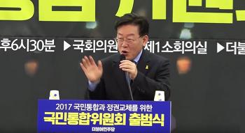 """이재명 """"박근혜 담화 국민 우롱"""""""
