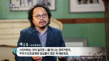 YTN '도전과 혁신, 희망 한국' by 포토테라피스트 백승휴
