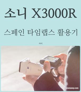 소니액션캠 BOSS 추천, X3000R과 스페인여행 (타임랩스 촬영기)