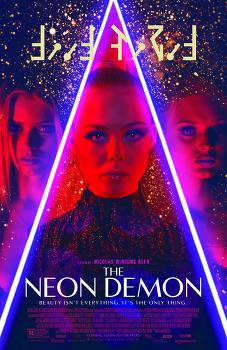 네온 데몬 (The Neon Demon 2016)