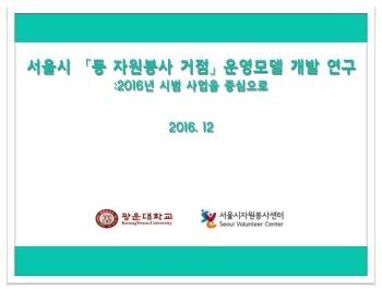 서울시「동 자원봉사 거점」운영모델 개발 연구 : 2016년 시범 사업을 중심으로