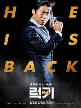 유해진의 <럭키>, '이런 배우는 없다'던 차승원이 옳았다