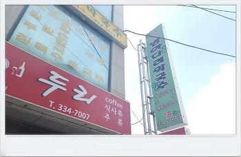 """[맛집투어] 용평맛집 방아다리막국수 """"끝내줘요~"""""""