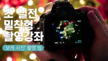 초 실전 밀착형 촬영 강좌 : 겨울에 잘 어울리는 특별한 사진! '보케 사진' 촬영법