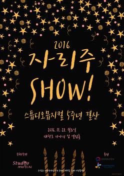 2016 자리주show! 안내