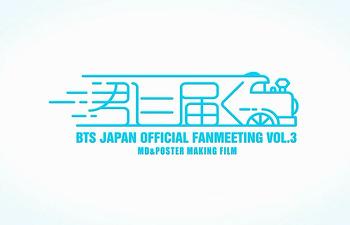 방탄소년단 일본 팬미팅~너에게 닿기를 PT.05 #지민 #JIMIN