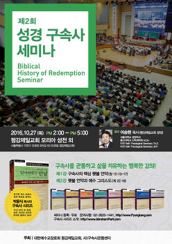 서울평강제일교회 제2회 성경 구속사 세미나