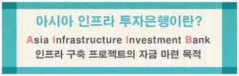 아시아인프라투자은행(AIIB)이란? 장점과 단점