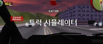 트럭 운전 게임 - Truck Simulator