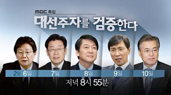 MBC 대선주자를 검증한다, 역시 이재명!