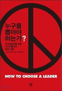 누구를 뽑아야 하는가? (How to choose a leader)