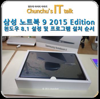 삼성 노트북 9 2015 Edition 윈도우 8.1 설정 및 프로그램 설치 순서