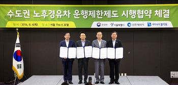 환경부, 서울특별시, 경기도, 인천광역시 - 수도권 노후경유차 운행제한 합의, 협약식 개최