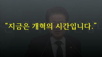 정동영, '지금은 개혁의 시간입니다'