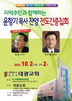 [10월 2일] 윤항기 목사 찬양 전도간증집회 - 대광교회