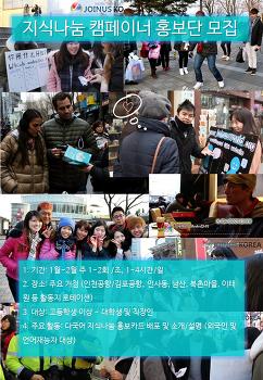 [모집 공지] 주요 거점 지식나눔 캠페이너 홍보단 활동