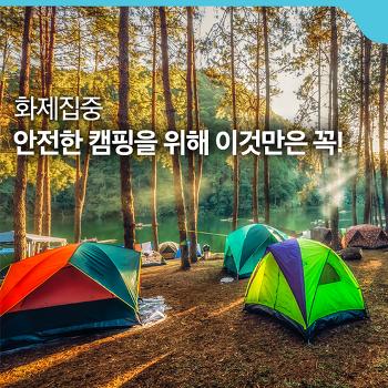본격 캠핑시즌! 안전한 캠핑을 위해 이것만은 꼭! [화제집중]