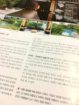 애비뉴엘 12월호 여행기사 기고 - 겨울여행 추천 아시아 호텔 BEST 3