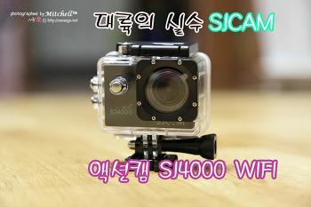 SJ4000 WiFi SJCAM - 대륙의 실수 짭프로(짝퉁 고프로)