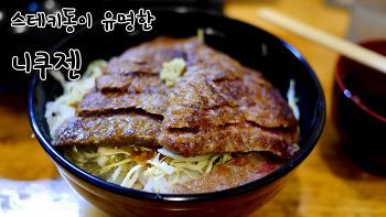 여자혼자 후쿠오카여행, 현지인들에게도 인기 많은 맛집 니쿠젠에서 스테키동