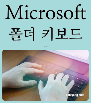 마이크로소프트 블루투스 폴더 키보드가 좋은 4가지 이유