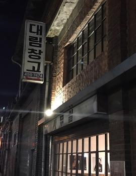 서울 데이트 코스 성수동 대림창고 인테리어 예쁜 카페