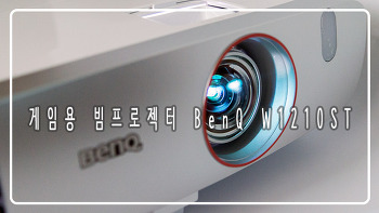 게임용 빔프로젝터 BenQ W1210ST