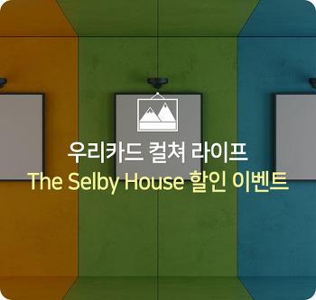 우리카드 컬쳐 라이프, The Selby House: #즐거운_나의_집 할인 이벤트