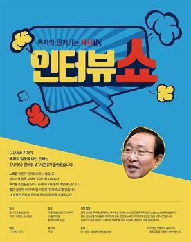 시사IN 인터뷰쇼 시즌 2 - 노회찬 SHOW