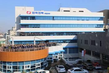 한국전력 경기본부의 에너지신사업 해외시장 개척