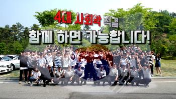 청춘 홍보단, 4대 사회악 근절 버스 끌기