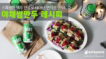 [황금레시피] 편의점 만두의 변신, 야채쌈만두와 #하이트 크리스마스 에디션!