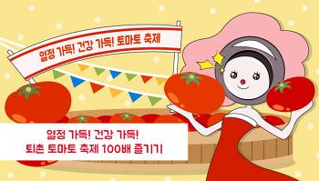 [SEM 라이프] 열정과 건강이 가득! 퇴촌 토마토 축제 100배 즐기기