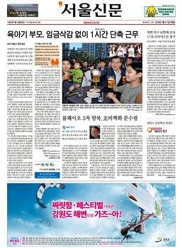 신문사설 2018년 7월 6일 금요일 - 저출산 대책, 국회 특수활동비, 탈원전, 미중 무역전쟁